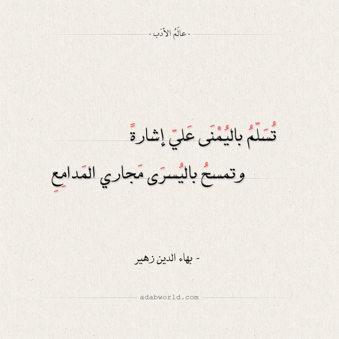 شعر في الفراق - تسلم باليمنى - بهاء الدين زهير