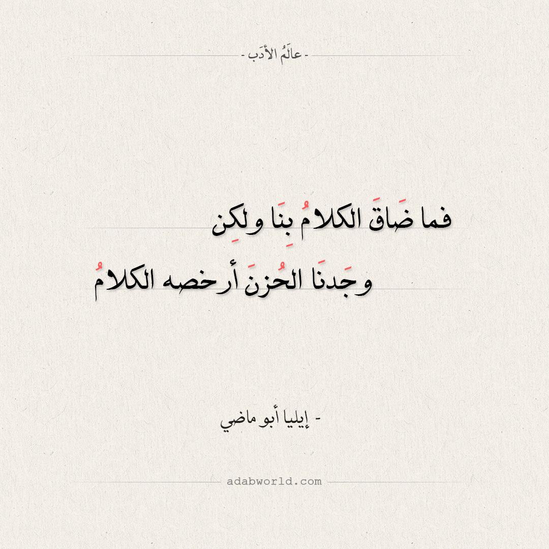 فما ضاق الكلامُ بنا ولكن - إيليا أبو ماضي