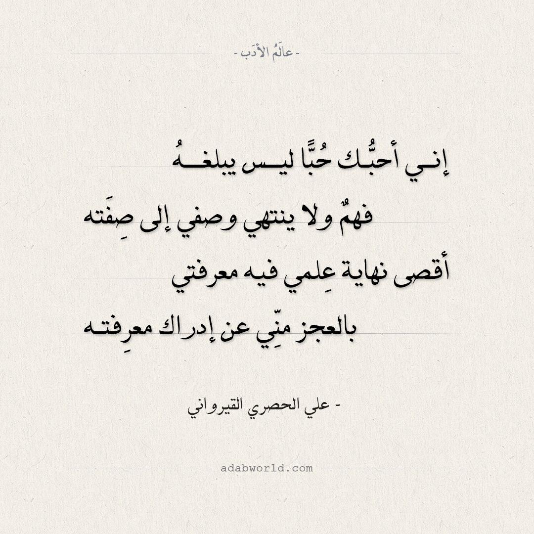إني أحبك حباً لـيس يبـلـغـه - علي الحصري القيرواني