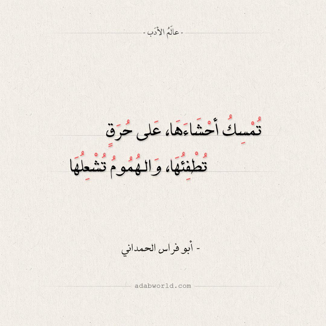 يا حسرة ما اكاد احملها من اجمل ابيات ابو فراس الحمداني