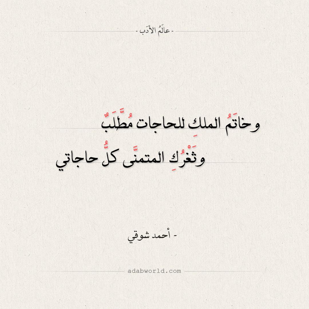 ثغرك من أبيات أحمد شوقي