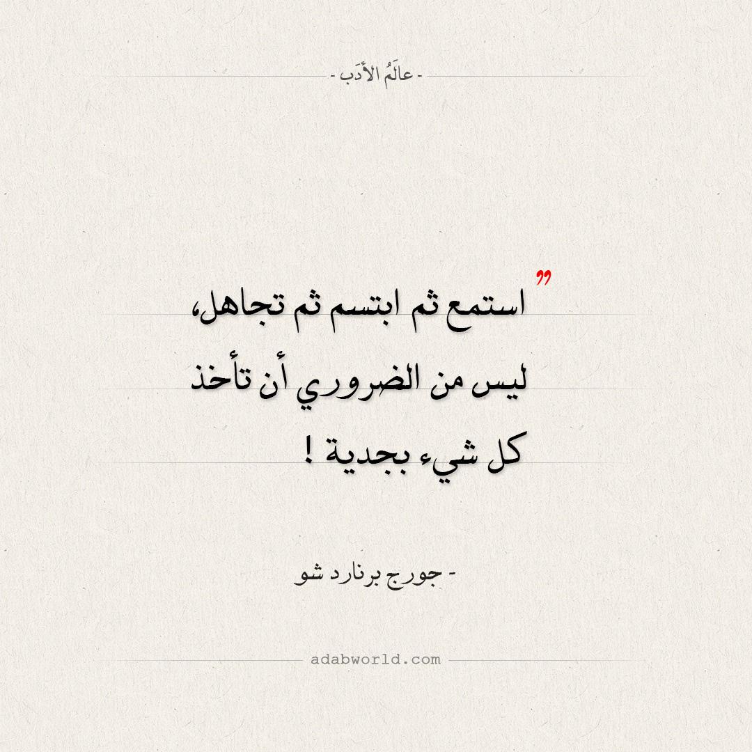 استمع ثم ابتسم - من اقتباسات جورج برنارد شو