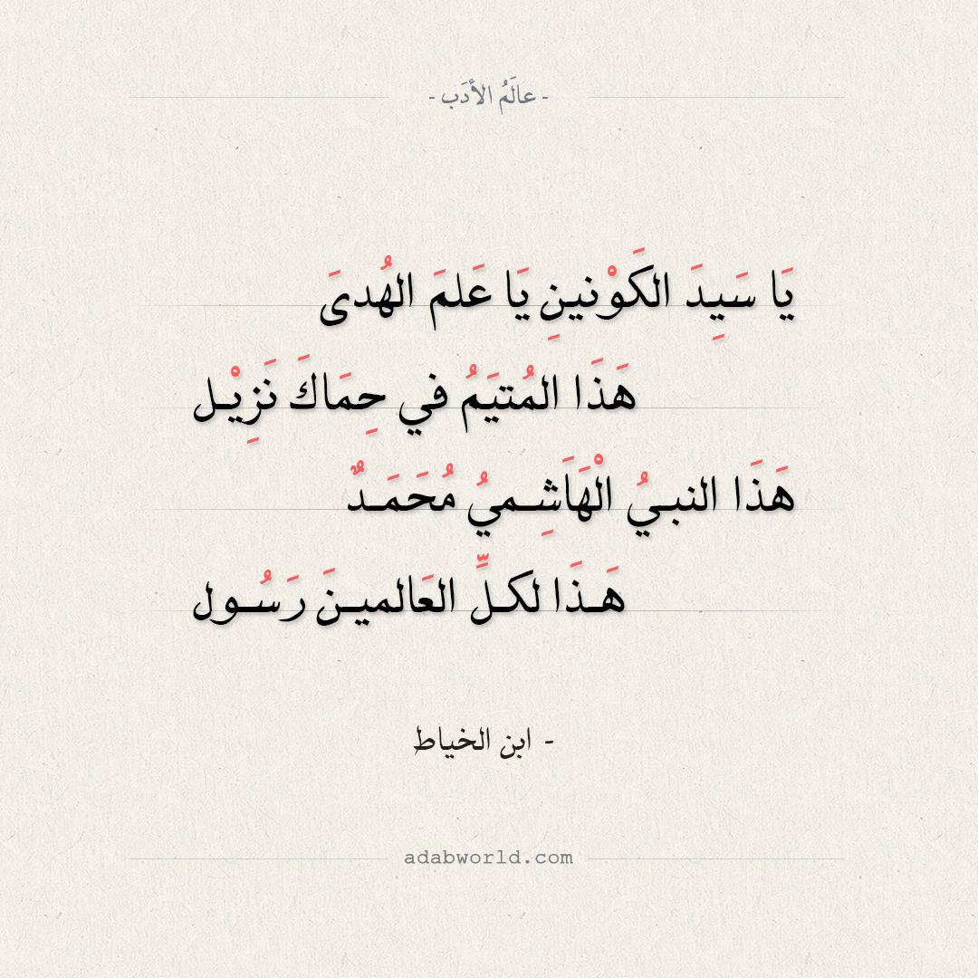 قصيدة ابن الخياط في مدح الرسول عليه السلام