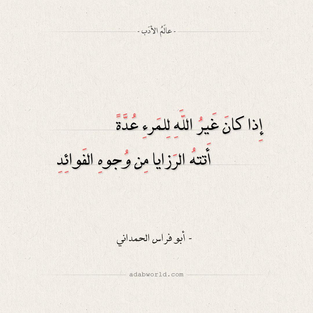 شعر أبو فراس الحمداني - إذا كان غير الله للمرء عدة