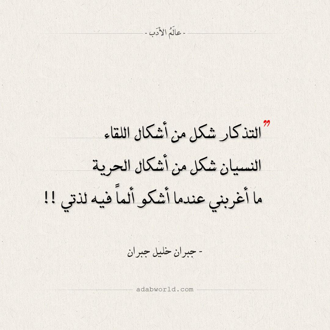 اقتباسات جبران خليل جبران - التذكار