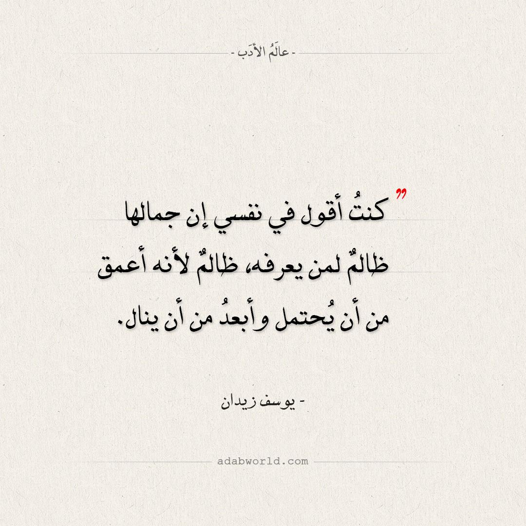 كنت أقول في نفسي إن جمالها ظالم - يوسف زيدان من رواية عزازيل