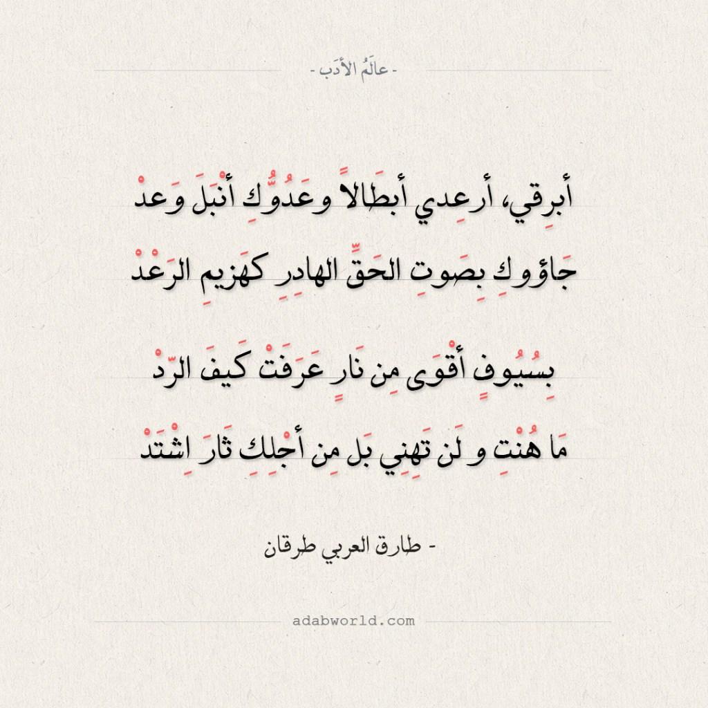 طارق العربي طرقان – أبرقي أرعدي أبطالاً