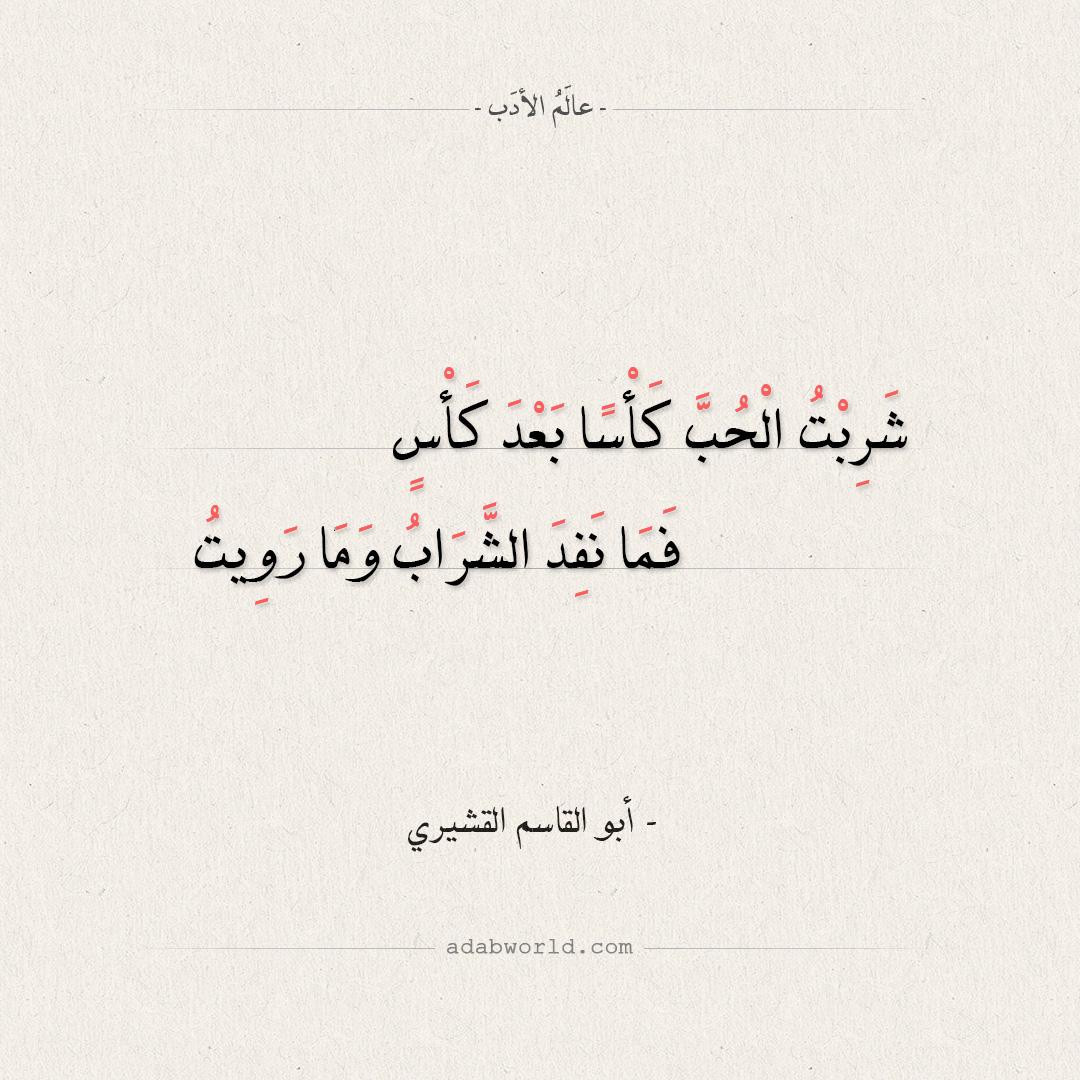شعر أبو القاسم القشيري - شربت الحب كأسا بعد كأس