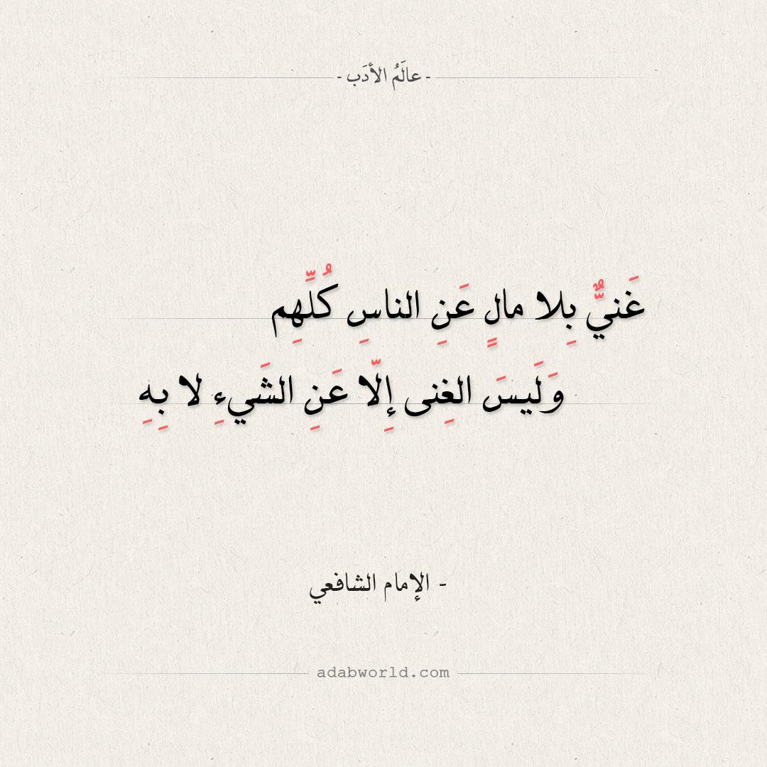 شعر الإمام الشافعي - غني بِلا مال عنِ الناسِ كلهم