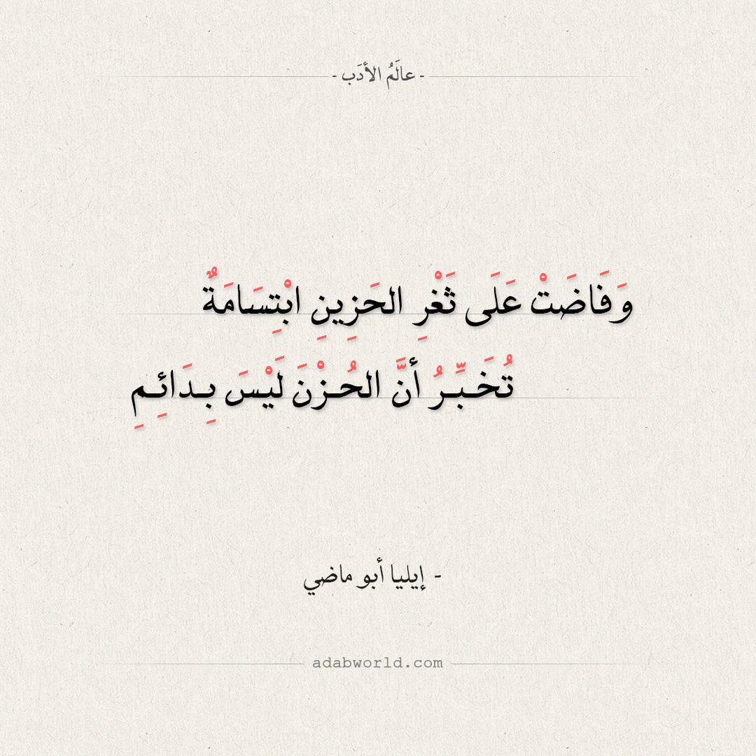 و فاضت على ثغر الحزين ابتسامة - إيليا أبو ماضي