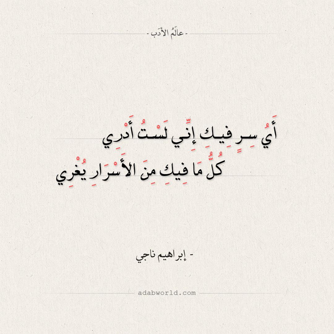 كل ما فيك من الأسرار يغري - إبراهيم ناجي