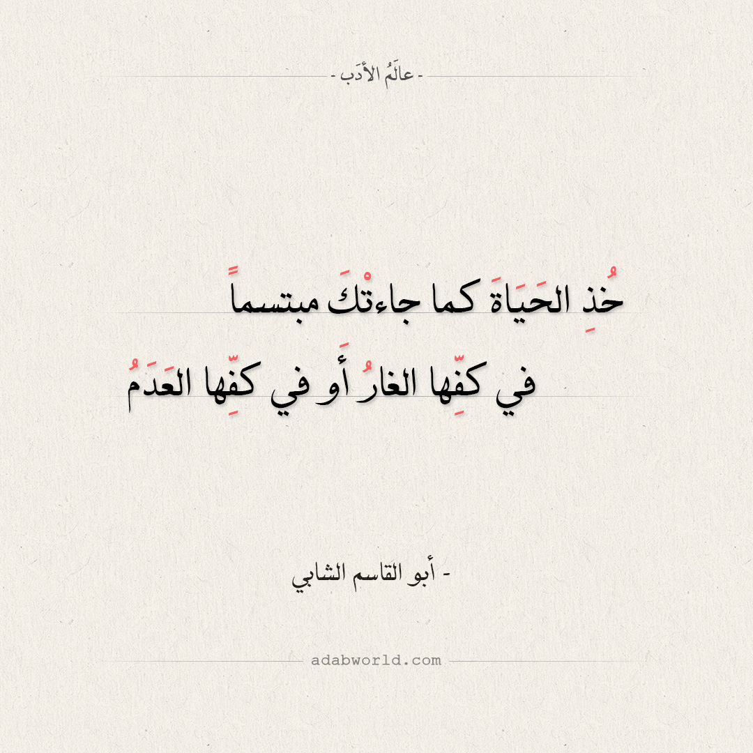 اجمل ما قيل في التفاؤل - أبو القاسم الشابي