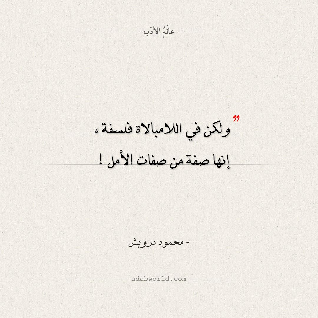في اللامبالاة فلسفة - محمود درويش