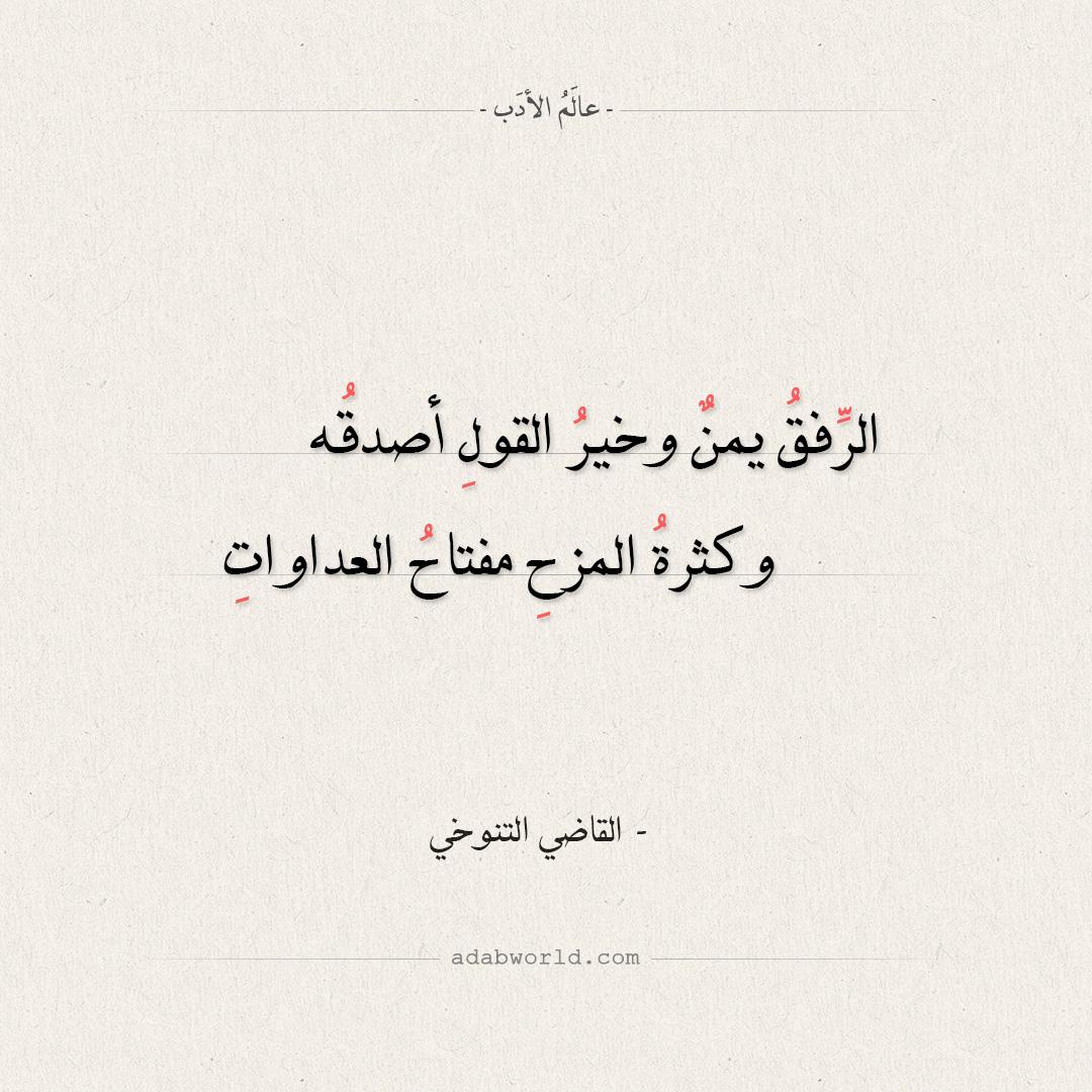 شعر القاضي التنوخي - الرفق يمن وخير القول اصدقه