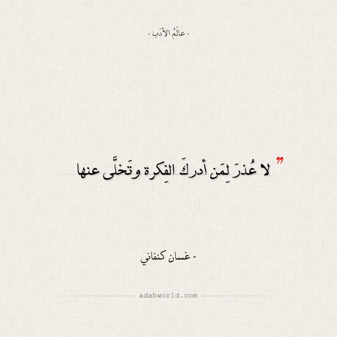 اقتباسات غسان كنفاني - لا عذر