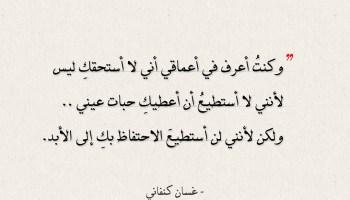 شعر غسان كنفاني - وكنت أعرف