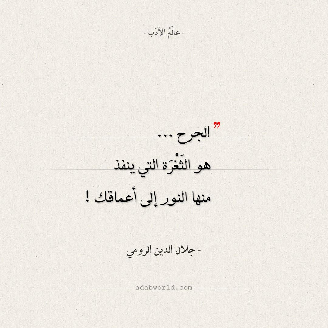 اقتباسات جلال الدين الرومي - الجرح