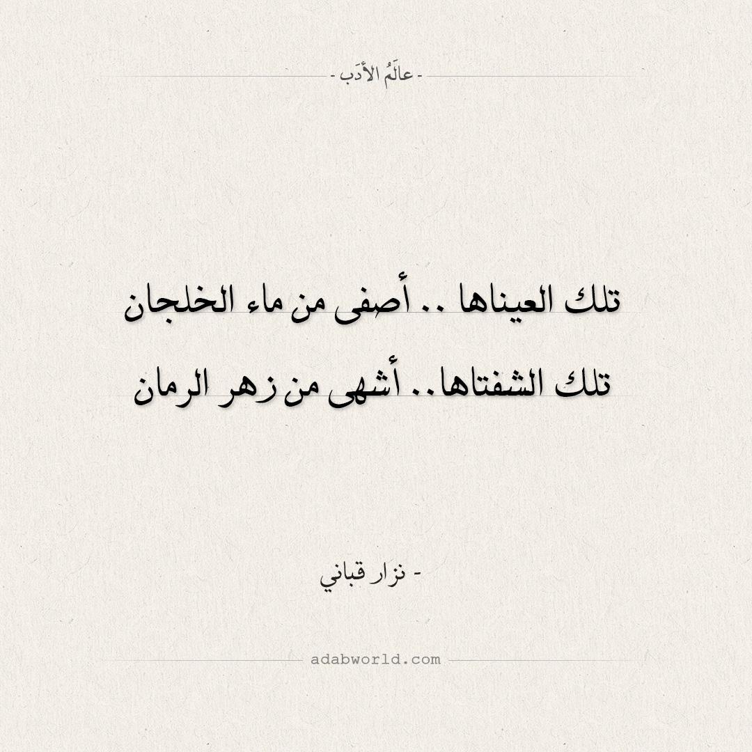 شعر نزار قباني - علمني حبك أشياء