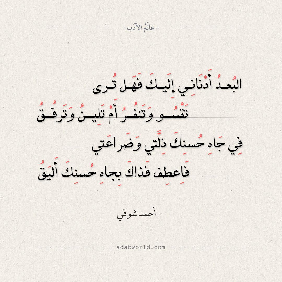 شعر أحمد شوقي - البعد أَدناني إِليك فهل ترى