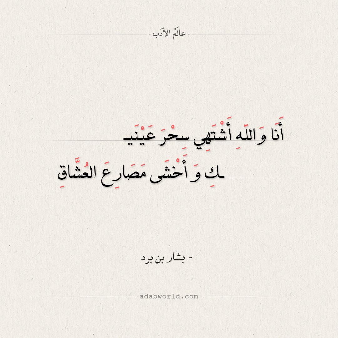 شعر بشار بن برد - أنا والله أشتهي سحر عينيك