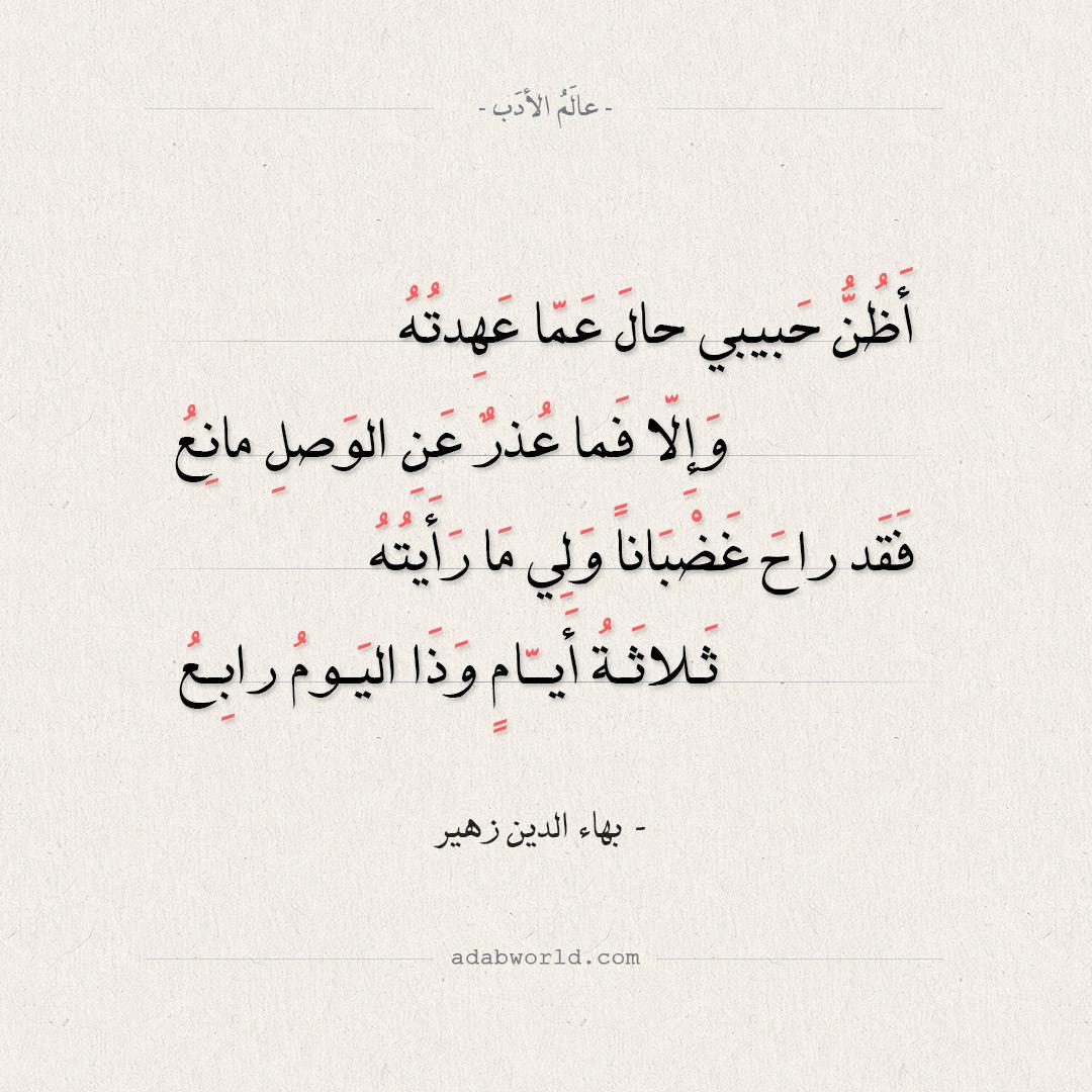 شعر بهاء الدين زهير - أَظن حبيبي حال عما عهِدته