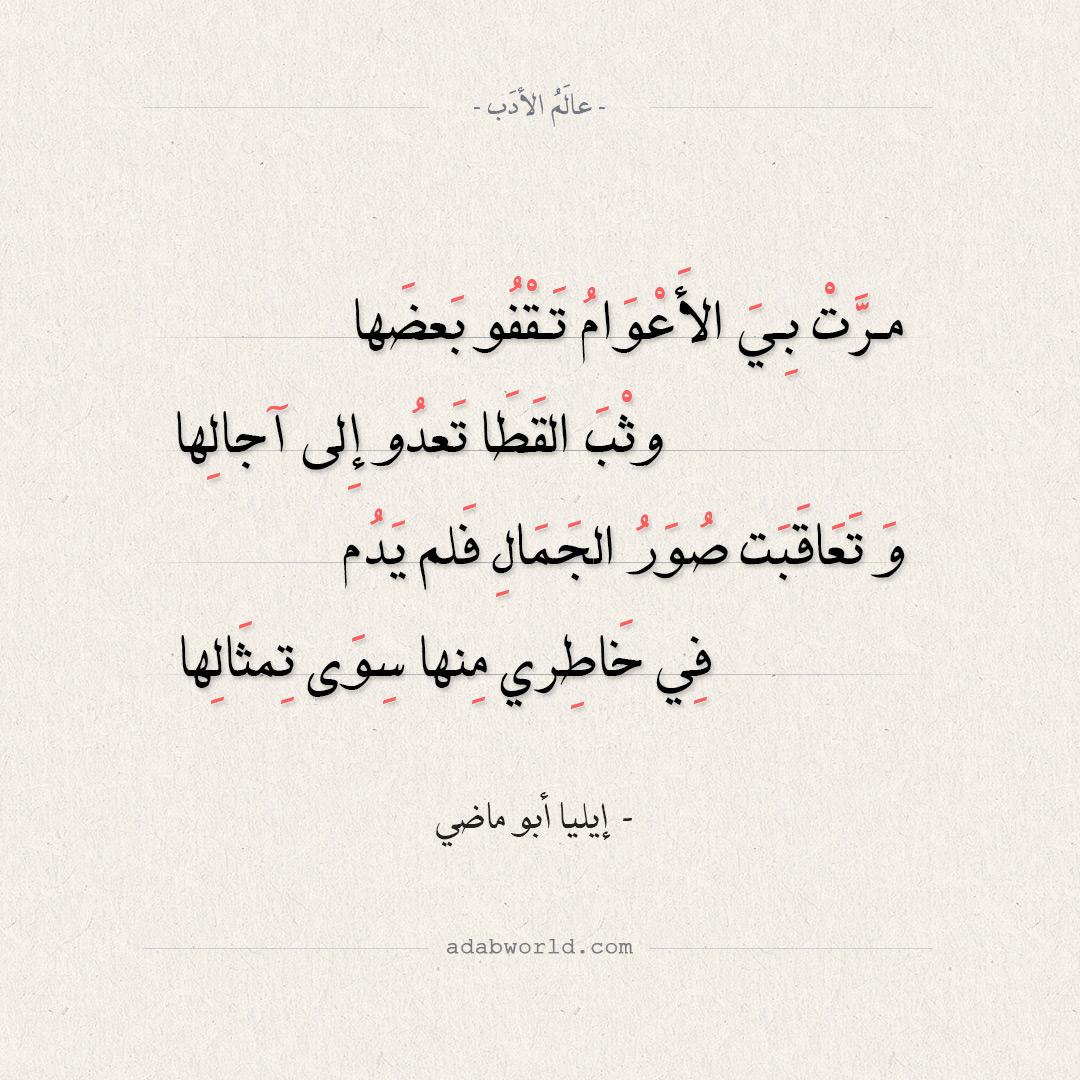 شعر إيليا أبو ماضي - مرت بي الأعوام تقفو بعضها
