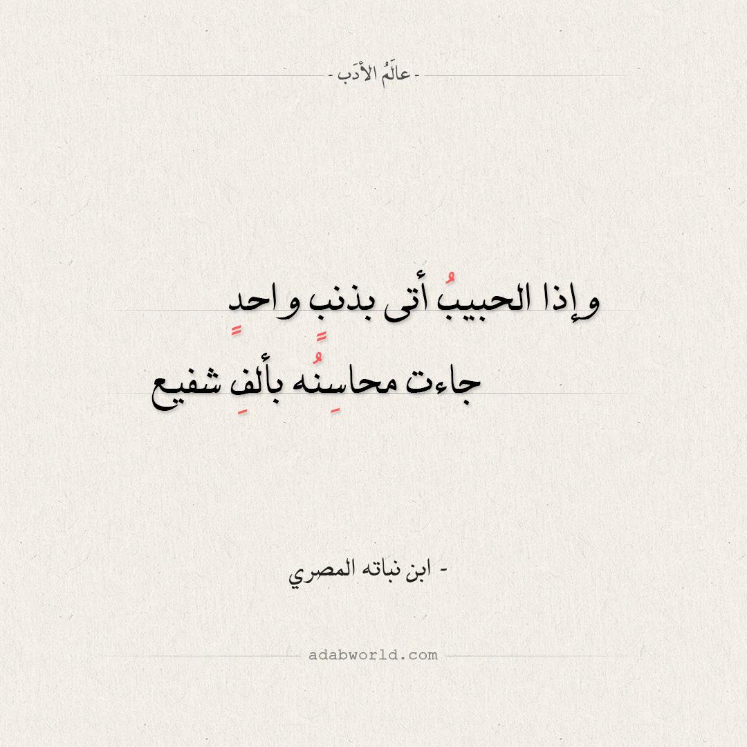 دع من شفيع صحبة ما أذنبت - ابن نباته المصري
