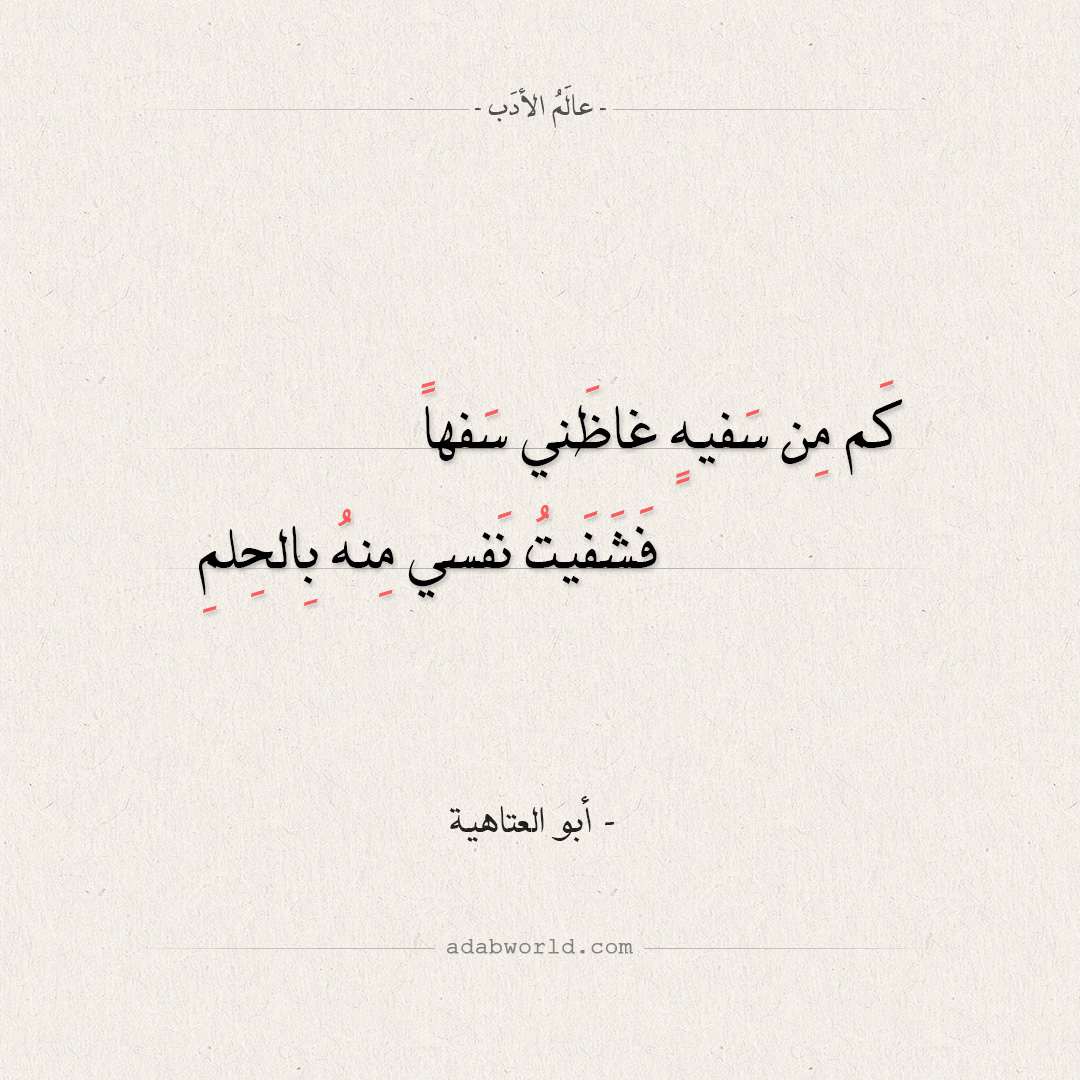 شعر أبو العتاهية - كم من سفيه غاظني سفها