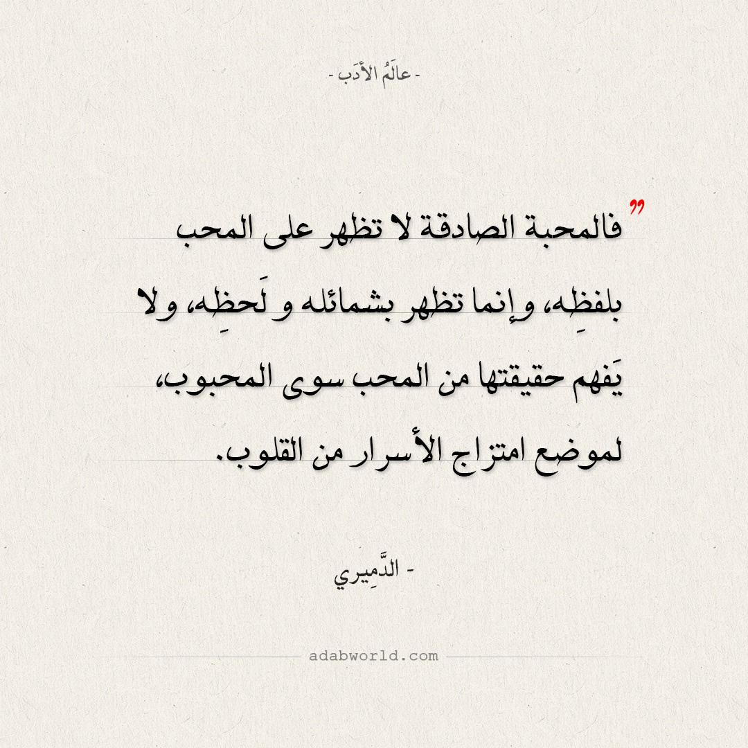 اقتباسات الدميري - واعلم أن الغيرة من أوصاف المحبة