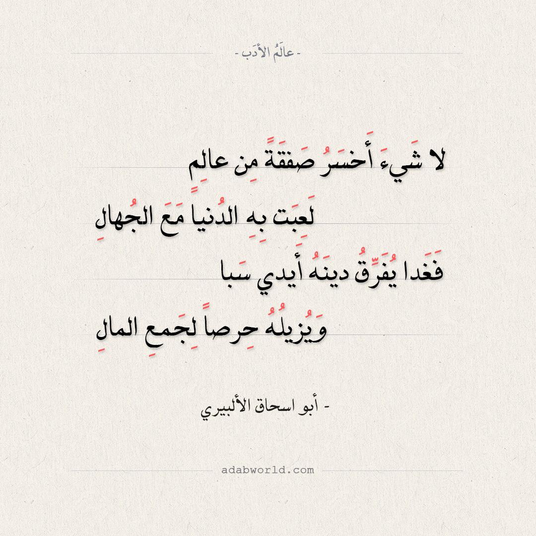 شعر أبو اسحاق الألبيري - لا شيء أخسر صفقة من عالم