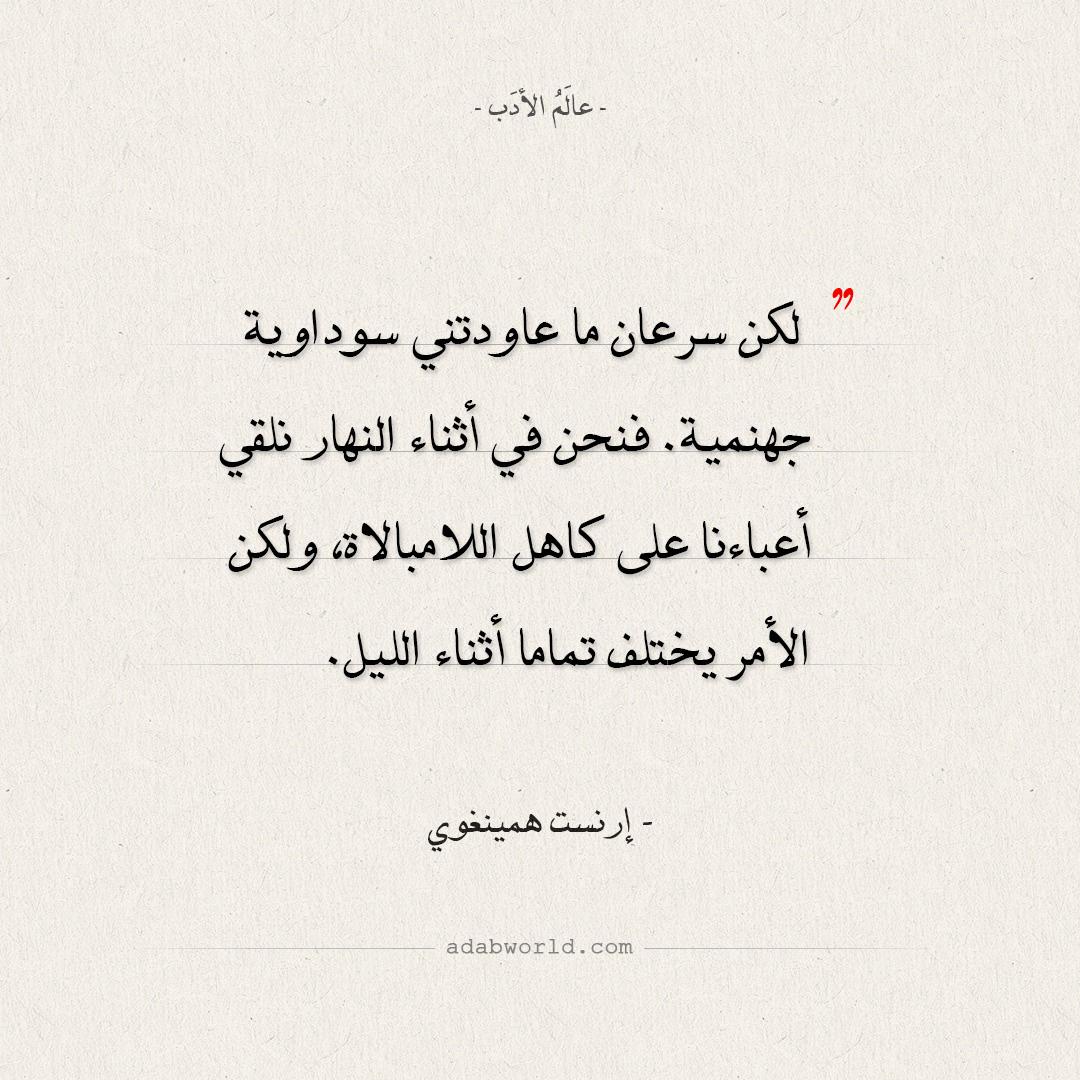 اقتباسات إرنست همينغوي - كاهل اللامبالاة