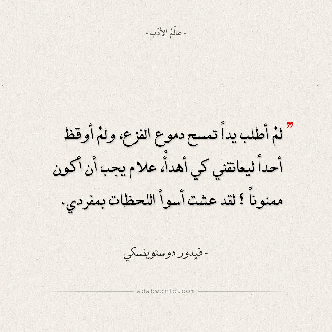 اقتباسات فيدور دوستويفسكي - علام يجب أن أكون ممنوناً