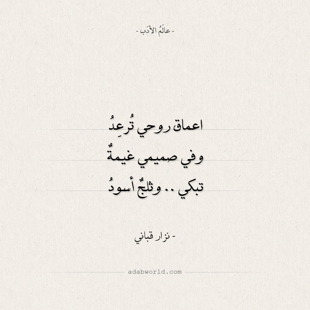 شعر نزار قباني - وفي صميمي غيمة