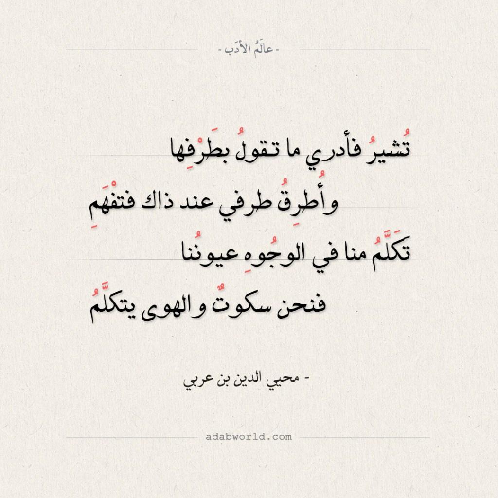 شعر محيي الدين بن عربي - تشير فأدري ما تقول بطرفها