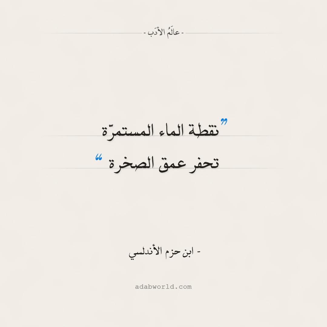 اقتباسات ابن حزم الأندلسي - قطرة الماء