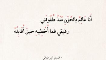 شعر تميم البرغوثي - أنا عالم بالحزن منذ طفولتي