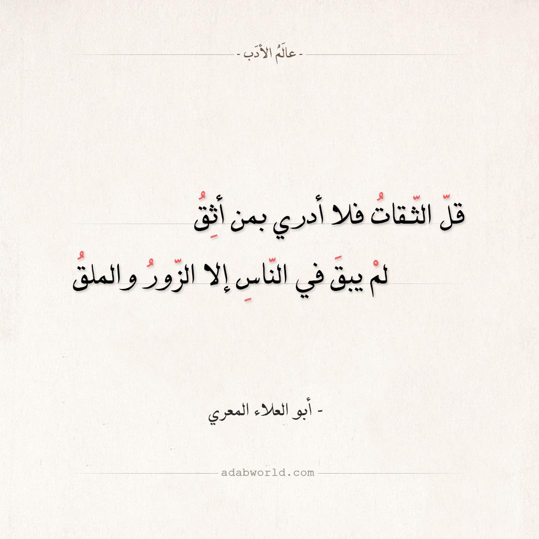 شعر أبو العلاء المعري - قلّ الثُقات فما أدري بمن أثق