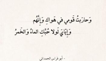 شعر أبو فراس الحمداني - بنفسي من الغادين في الحي غادة