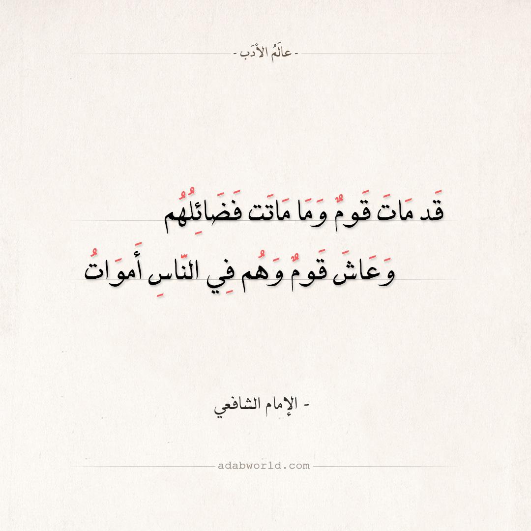 شعر الإمام الشافعي - قد مات قوم وما ماتت فضائلهم