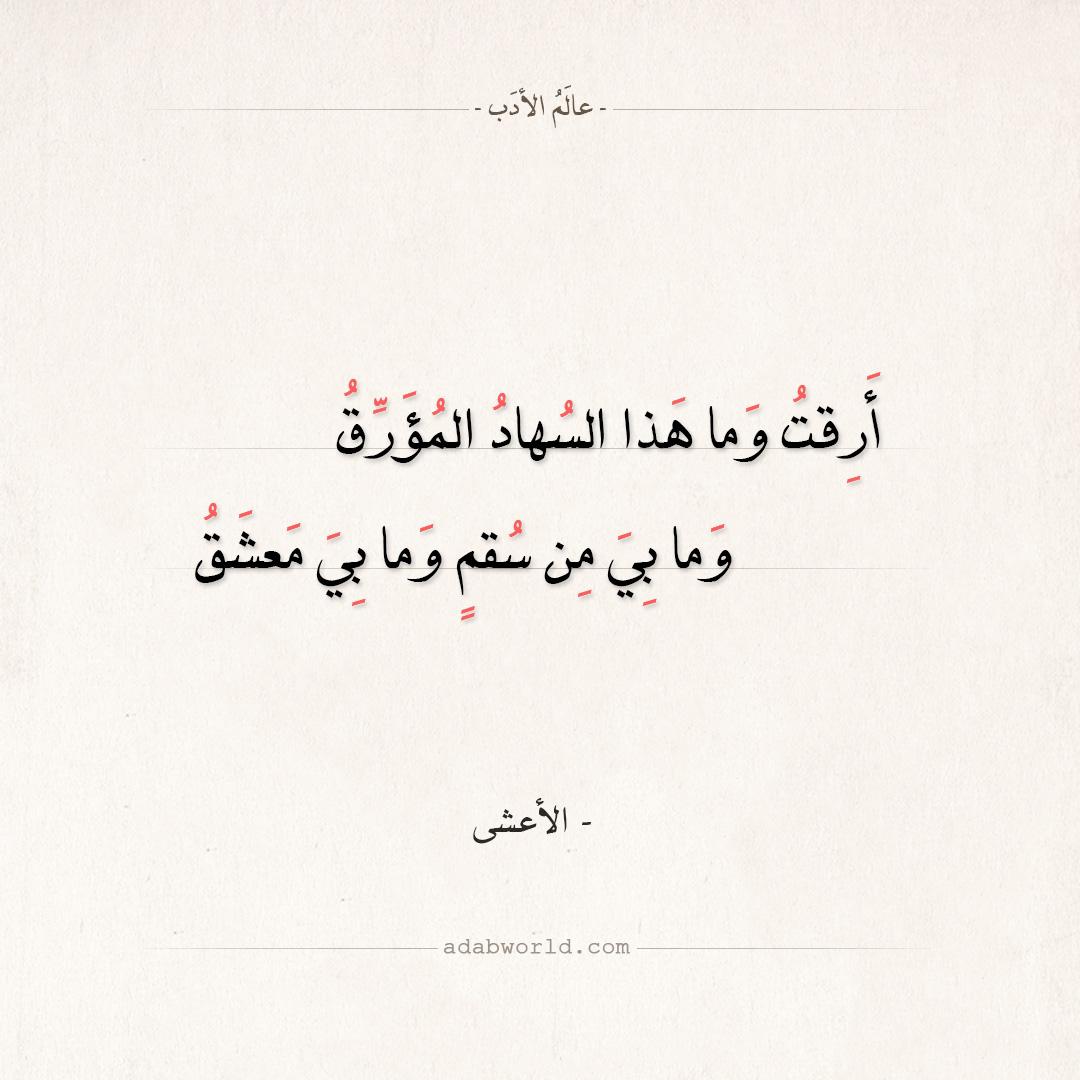 من اجمل ابيات الشعر العربي للاعشى