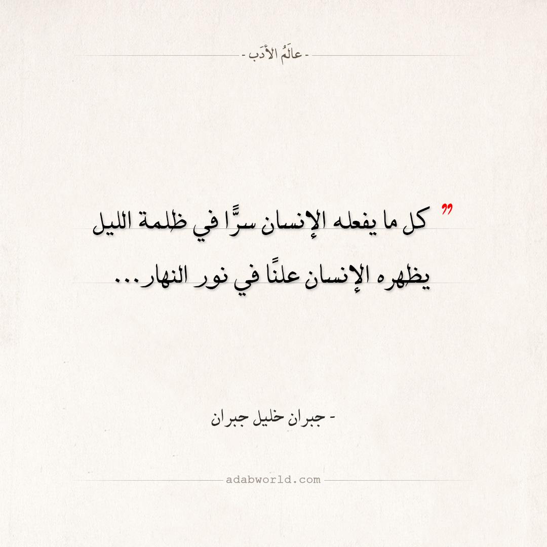 اقتباسات جبران خليل جبران - كل ما يفعله الإنسان سرا