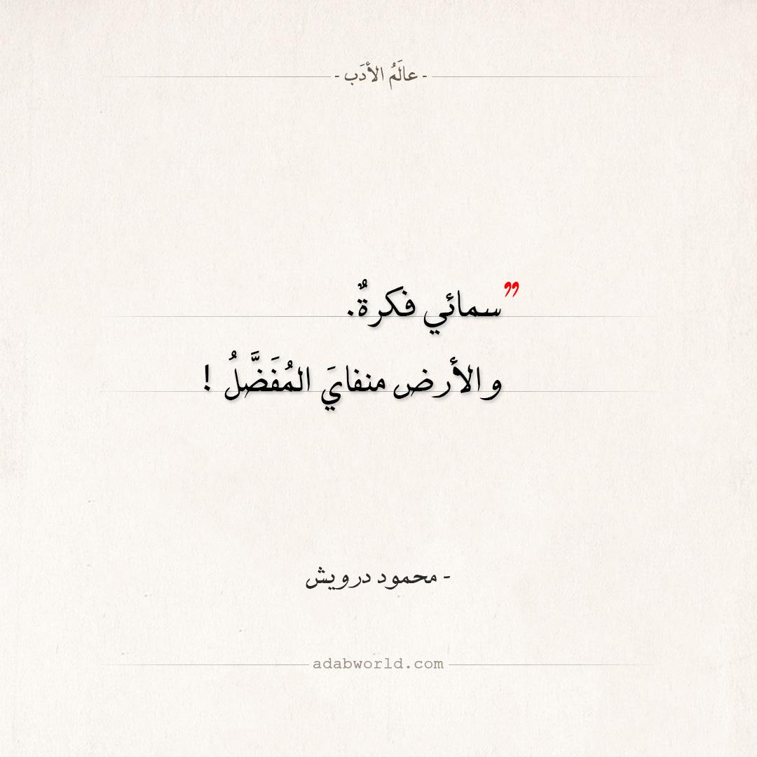 محمود درويش - سمائي فكرةٌ