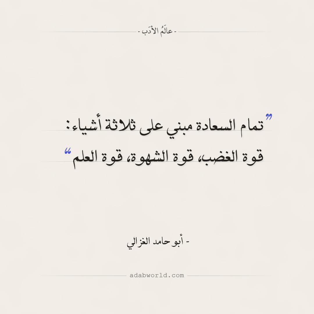 أقوال أبو حامد الغزالي - تمام السعادة