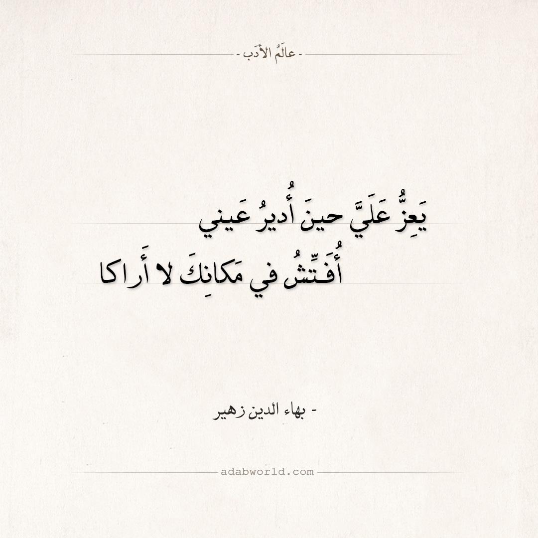 شعر بهاء الدين زهير - رثاء - لقد حكمت بفرقتنا الليالي