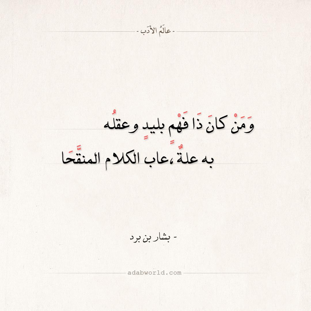 شعر بشار بن برد - ومن كان ذا فهم بليد وعقله