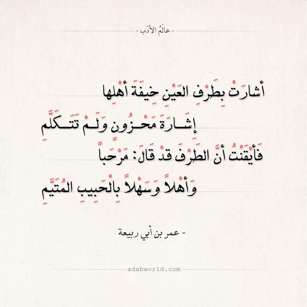 شعر عمر بن أبي ربيعة - أشارت بِطرف العينِ خيفة أهلها