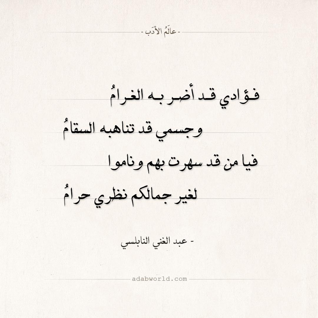 شعر عبد الغني النابلسي - فؤادي قد أضر به الغرام