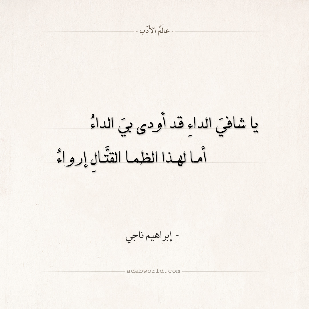 شعر إبراهيم ناجي - لا القوم راحوا بأخبار ولا جاءوا