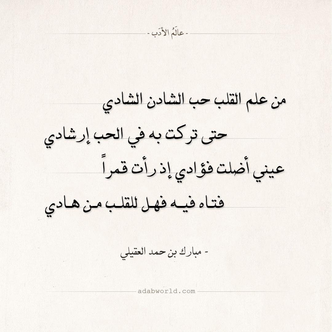 شعر مبارك بن حمد العقيلي - من علم القلب حب الشادن الشادي