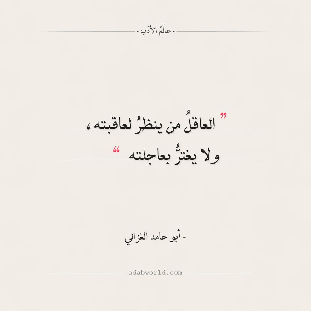 أقوال أبو حامد الغزالي - عن العاقل
